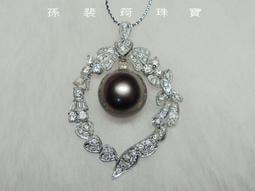 孫裴筠珠寶~天然黑珍珠墜~原價99999元~出清價58800元~(53Y168185)