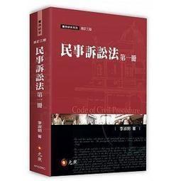 民事訴訟法(第一冊)(三版)★任買3本-免運費★