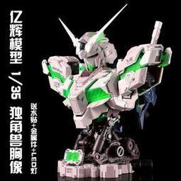 億輝 1/35 獨角獸 鋼彈 頭像 胸像 半身像 覺醒模式 決戰版 組裝模型 特典 金屬噴口 + 21處LED 可發光