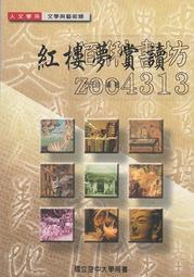 佰俐 j 94.92年初版《紅樓夢賞讀》方元珍 國立空中大學