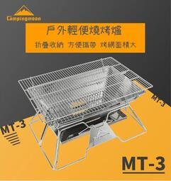 露遊GO~柯曼 Campingmoon輕便加長型 燒烤爐 焚火台 烤肉爐 燒烤架 MT-3