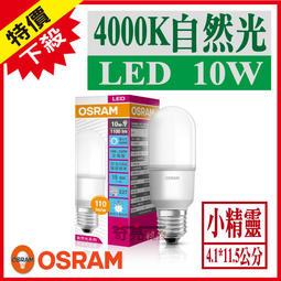 OSRAM歐司朗 10W LED燈泡 小精靈 小晶靈 4000K自然光太陽光暖白光 省電燈泡 E27小雪糕【奇亮科技】