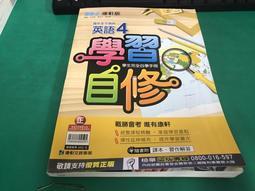 國中參考書 附光碟 康軒版 新挑戰 國中學習自修 英語4 康軒 含解答 無劃記 <60F>