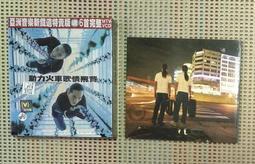 動力火車 背叛情歌 CD + 百萬全紀錄 第二次分手 宣傳CD