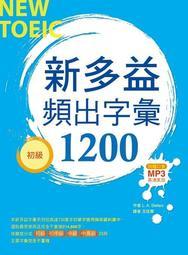 《度度鳥》新多益頻出字彙1200【初級】│寂天│L. A. Stefani│全新│定價:450元