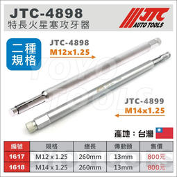 【YOYO 汽車工具】JTC-4898 特長火星塞攻牙器 M12x1.25 / JTC-4899 M14x125