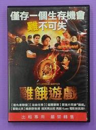 【大謙】《雞餓遊戲~《飢餓遊戲》慘遭惡搞?!保證笑到撐、笑到飽,小心別噎到!》 台灣正版二手DVD