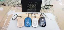 【鴻運鐳射】客製化不鏽鋼鑰匙圈 雷射雕刻鑰匙圈 鑰匙圈 吊飾 吊牌 個性鑰匙圈 鑰匙圈客製 雷射雕刻 鑰匙圈訂製 金屬