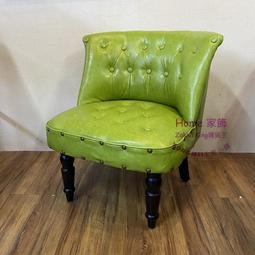 蘋果綠皮革單人椅 歐美式鉚釘拉扣主人椅 小沙發靠背椅 休閒椅讀書椅 居家書房個人工作室咖啡廳餐廳[HOME]