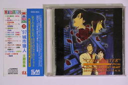 城市獵人 City Hunter Special Good Bye My Sweet Heart 原聲集 動畫CD