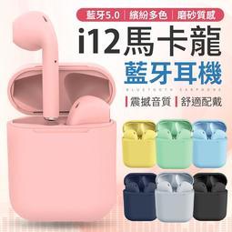 【粉嫩色系!磨砂質感】i12馬卡龍藍芽耳機 磁吸藍芽耳機 藍牙運動耳機 迷你藍芽耳機 藍牙耳機 無線耳機
