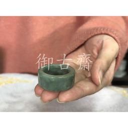 【御古齋】精選A貨緬甸翡翠 板指 油青綠 開運吉祥 飾品 翡翠玉石水晶