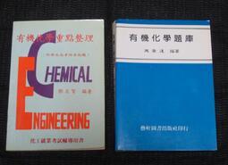有機化學重點整理  有機化學題庫 二本合售