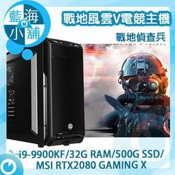 【藍海小舖】戰地風雲V電競套裝主機 戰地偵查兵 桌上型電腦(i9-9900KF/500G SSD/RTX2080)