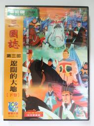 ✤AQ✤ 三國誌(電影版)第三部/遼闊的大地下卷 DVD 七成新(自有片) U0120