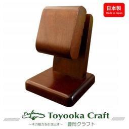 [櫟舖] 日本製 / 手錶立座 / 手錶架 / 豊岡 Craft / 天然原木作