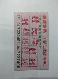 彰化 慶豐牛排 集點卡 (彰化總店專用)