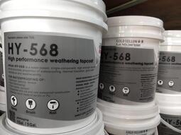 【無敵油漆王】免運費 澳洲進口 艾富克HY-568 全效耐候防水塗料 防水漆 隔熱漆 彈性漆