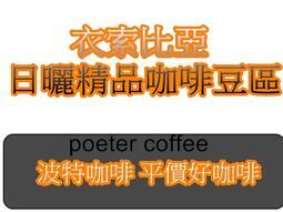 波特咖啡 精品 衣索比亞日曬區