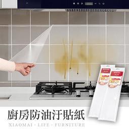 ✿現貨 快速出貨✿【小麥購物】廚房防油汙貼紙 耐高溫 透明 廚房壁貼 磁磚防油貼 耐久不殘膠 DIY【Y422】