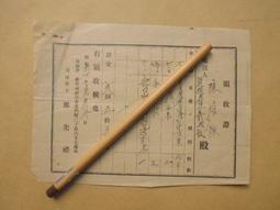 文獻史料館*昭和14年(1939年)新竹市東門町司法書士.鄭先禮領收證(k365-9)
