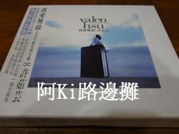 阿Ki路邊攤『華語CD』《*許茹芸【真愛無敵】無敵精裝版,附件齊全*》
