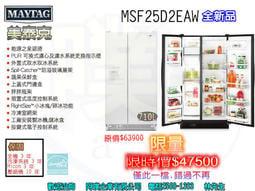 *現貨特價*[阿噗企業][MAYTAG 美泰克] MSF25D2EAW 710L對開冰箱(含安裝)