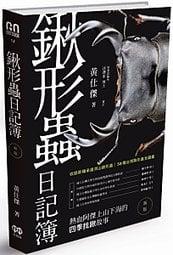 【新書滿千免運】鍬形蟲日記簿(新版)|9789867885999|黃仕傑|紅樹林