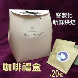 鮮烘【咖啡禮盒】咖啡豆/濾掛咖啡 耶加雪菲 藝妓 曼巴 曼特寧 巴西掛耳包 禮盒