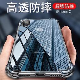 【兩件免運】四角氣囊防摔殼iPhoneXS OPPO iPhone7 iPhone6 保護鏡頭 抗指紋 TPU 透明