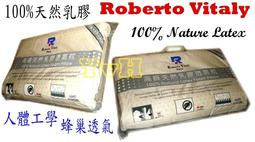 ==YvH==Roberto Vitaly 諾貝塔-蜂巢式氣孔工學型-100%天然乳膠枕頭 防蹣抗菌 成人枕