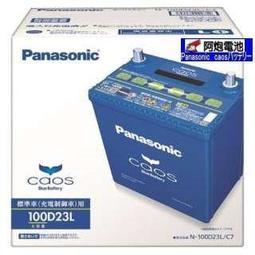 阿炮電池 最新國際日製銀合金電池 100D23L C6 汽車電池(55D23L 75D23L 85D23L 90D23L