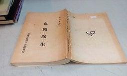 《商務》血戰餘生(全1冊)張晴光【頭大大-軍事】七06◎乙w7