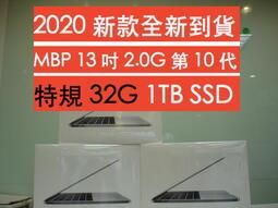 2020新款特規 MacBook Pro 13吋 2.0G 32G 1TB SSD 4核心 Touch Bar 台灣貨