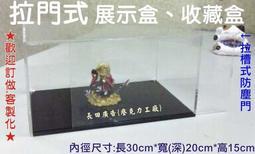 長田廣告{壓克力展示盒 專賣店} 模型收藏盒 公仔展示盒 拉門式 階梯展示架 GSC 賽車初音 Racing Miku