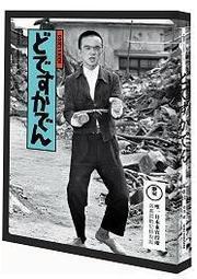 (黑澤明) 電車狂DVD 唯一日本東寶授權 高畫質數位修復版 正版全新