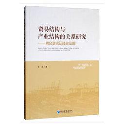 【小圓點】9787509654149 貿易結構與產業結構的關係研究——耦合邏輯及經驗證據 簡體書 王菲 著   2019-10-01