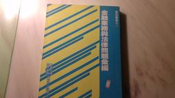 二元法律館  金融業務與法律問題彙編   農訓叢書 之一 絕版書