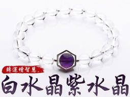 ☆IRON MAN☆【GTG287】天然白水晶紫水晶轉運增智慧925銀手鍊
