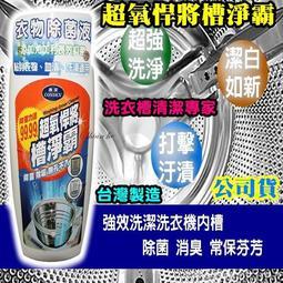 【現貨供應】全新包裝公司貨 / 康潔 超氧悍將槽淨霸1000ml 洗衣槽清潔專家 台灣製造 公司貨 超氧悍將多用途洗潔液