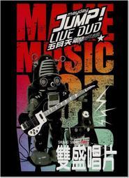 **Encore**(DVD) Jump! Live 五月天 離開地球表面 (2DVDs)  /全新商品/S115