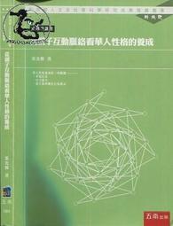 【達摩二手書坊】從親子互動脈絡看華人性格的養成(9789571189383)|葉光輝|五南|28010832