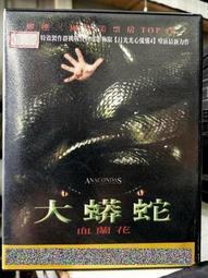挖寶二手片-D39-正版DVD-電影【大蟒蛇:血蘭花】-駭客任務特效製作群(直購價)