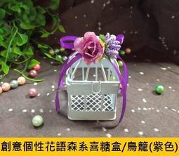 ☆創意特色專賣店☆個性花語森系 喜糖盒 .鳥籠(紫色)婚禮小物 二次進場 謝客禮 (廠商直營)
