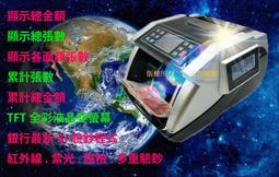 送防塵套台幣統計金額 永久保固(10核芯磁+双螢幕+繁體中文)銀行專業 驗鈔機 點鈔機 (鋒寶777 FB-A1)