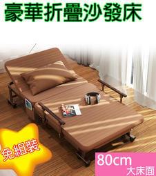 *有go讚*超大折疊沙發床+頭枕 加厚款 折疊床 摺疊床 行軍床 單人床 睡椅 休閒椅 折疊椅 懶人床 午睡床