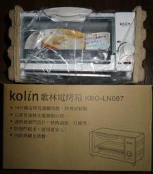 kolin歌林電烤箱KBO-LN067