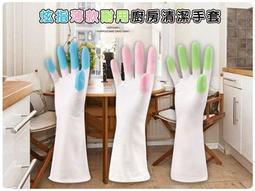【炫指清潔手套】耐用廚房洗碗 洗衣服 洗水果 家事 乳膠手套 橡膠質手套(一雙)☆160小舖