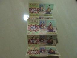 阿騰哥二手書坊**愛國獎券專賣72年愛國獎券第1027期五張聯