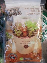 園藝資材 ** 多肉(仙人掌)植物專用土 **2L /三本線赤玉土【花花世界玫瑰園】R